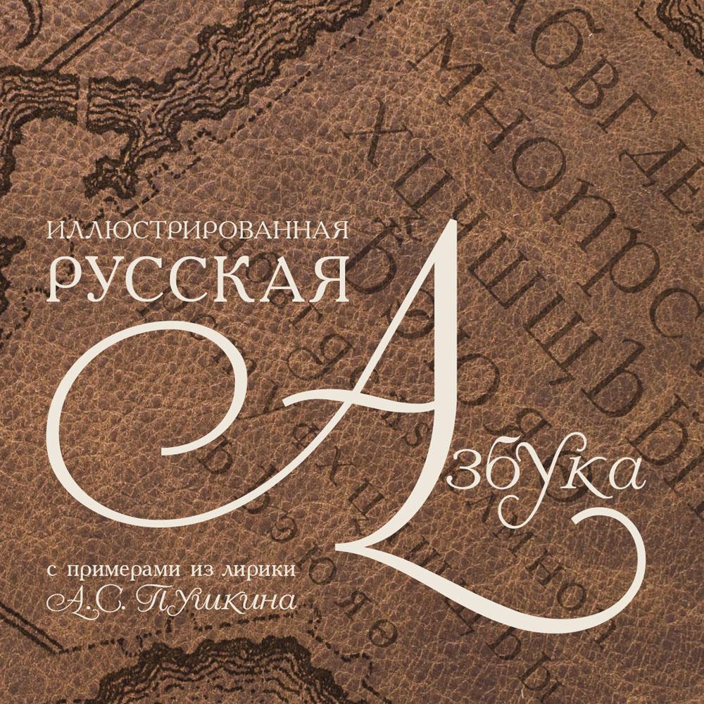 Russian Alphabet Book. 2013.